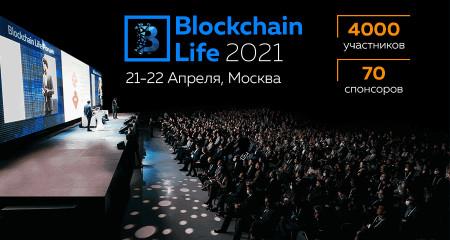 Форум  Blockchain Life 2021 в Москве. ETF на биткоин от Fidelity Investments. Топ Airdrop, в которых можно поучаствовать.