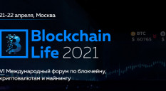 До первого дня форума Blockchain Life 2021 осталось меньше 10 дней.