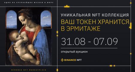 Эрмитаж выставил на аукцион цифровые копии картин