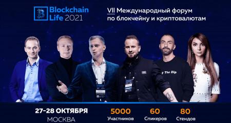 27-28 октября в Москве состоится 7-ой Международный форум Blockchain Life 2021.