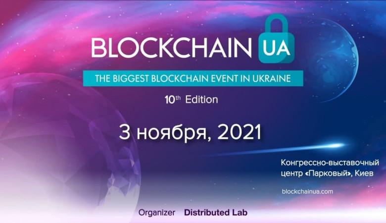 3 ноября 2021 года в Киеве состоится X международная конференция BlockchainUA.