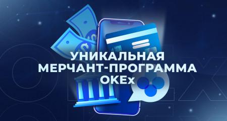 Программа сертификации для мерчантов OKEx